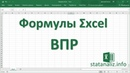 30 Функция Excel ВПР