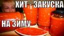 Томатный соус на зиму Хит заготовки Закуска на УРА Кетчуп отдыхает