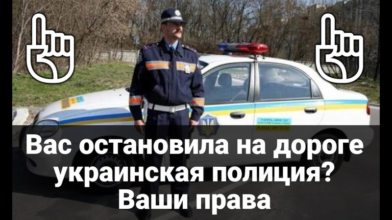 Что делать, если на дороге остановила новая полиция Права водителя