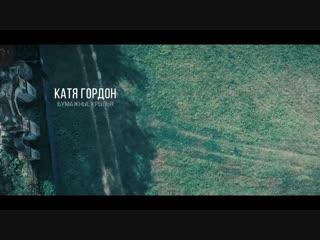 Кристина в клипе Кати Гордон
