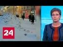 Погода 24 Санкт-Петербург утонул в снегу - Россия 24