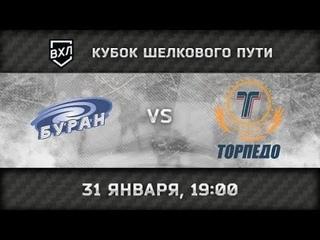 Буран (Воронеж) - Торпедо (Усть-Каменогорск)