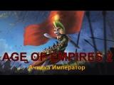 2000 ТРУПОВ | AGE OF EMPIRES