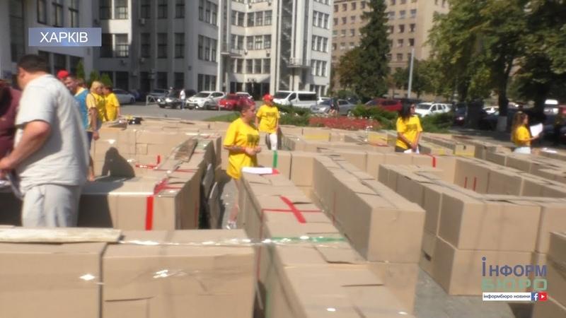У Харкові пройшов квест-лабіринт до Всесвітнього дня боротьби з торгівлею людьми