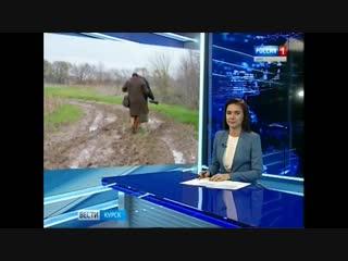 Вне зоны доступа: жители курского поселка жалуются на полное бездорожье