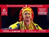 Концерт Надежды Бабкиной и ансамбля Русская песня
