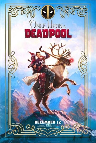 Вышел трейлер кинокомикса «Жил-был Дэдпул» Студия 20th Century FOX выпустила трейлер фильма «Жил-был Дэдпул» ‒ обновлённой версии «Дэдпула 2» с подростковым рейтингом PG-13. На российские экраны