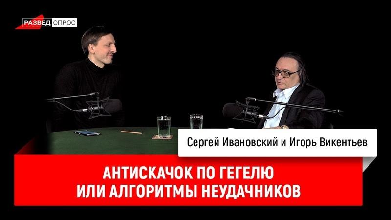 Игорь Викентьев: Антискачок по Гегелю или алгоритмы неудачников