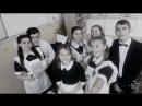 Малая часть нашей школьной жизни!ВЫПУСК 2018!