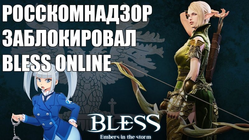 Bless Online - ТОП ММОРПГ на Twitch заблочил РКН