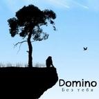 domiNo альбом Без тебя