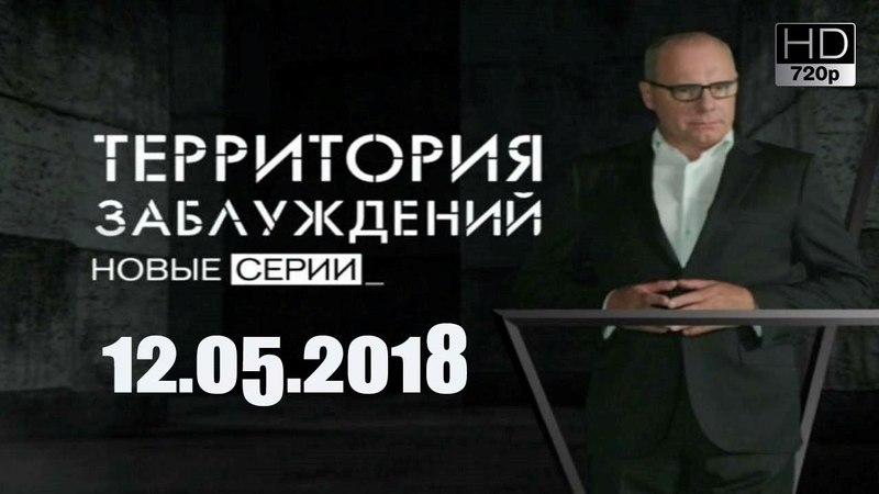Территория заблуждений с Игорем Прокопенко (12.05.2018) HD
