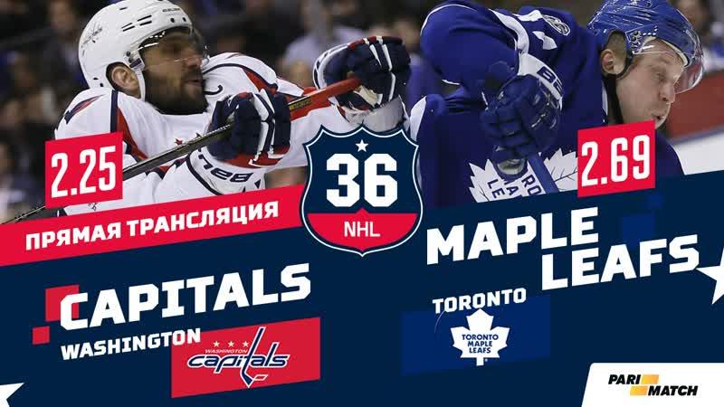 НХЛ-201819, РЧ. Вашингтон - Торонто (13.10.2018)