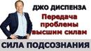 ПЕРЕДАЧА проблемы Высшим силам /ДЖО ДИСПЕНЗА