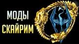 Skyrim - ESO МОДЫ