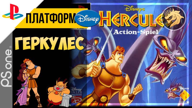 Disneys Hercules Геркулес