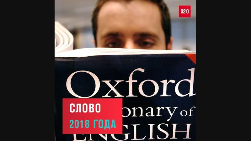 «Токсичный» - слово года по версии Оксфордского словаря.