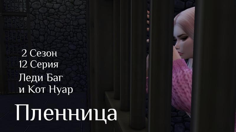 Сериал The SIMS 4Леди Баг и Кот Нуар 2 Сезон 12 серияПленница