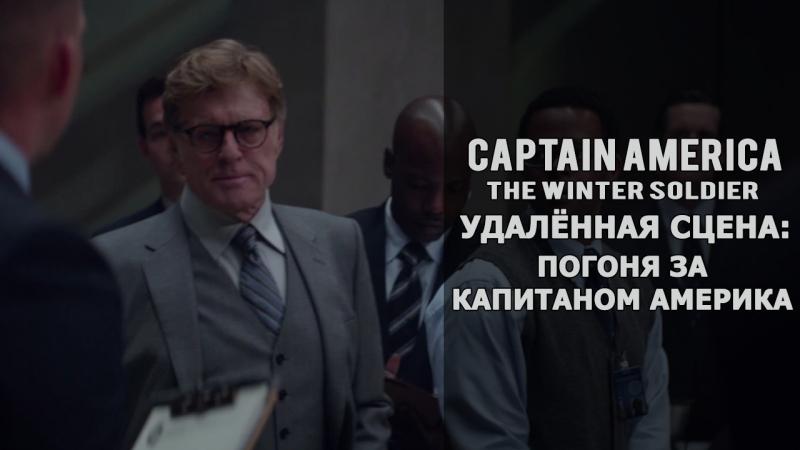 Первый Мститель Другая Война Погоня за Капитаном Америка Русские Субтитры