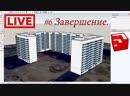 🔴 Модели домов для игры. / Models of houses for the game. 6 Завершение.