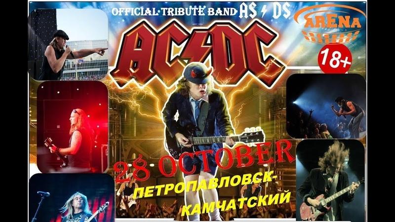 AS/DS концерт в Арена. часть 3