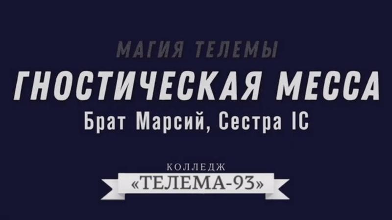 Курс Магия Телемы.Брат Марсий, Сестра IC.Лекция № 9.Гностическая Месса. DEMO