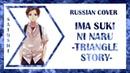 【Satoshi】- Ima suki ni naru -triangle story- (RUS)
