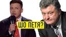 ПОРОШЕНКО бомбит от этого выступления Зеленского - эта пародия порвала всех!