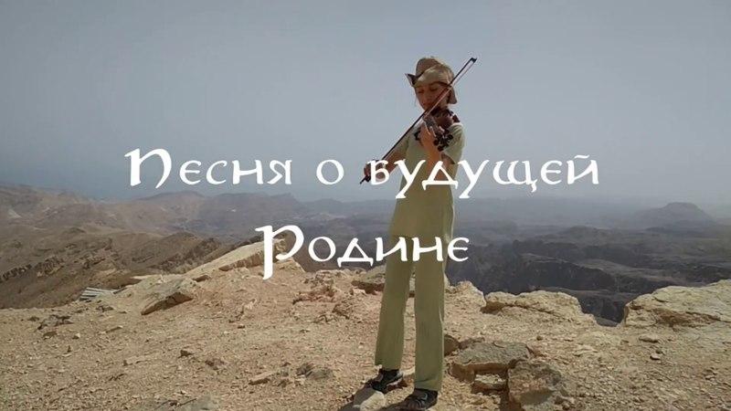 Песня о будущей Родине (история ХаТиквы) (HaTikvahs history)