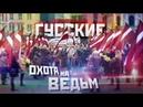 ОХОТА на ВЕДЬМ или ЭСТОНСКИЕ ХОРЬКИ / Как создаются «ПРАВИЛЬНЫЕ РУССКИЕ» в Прибалтике