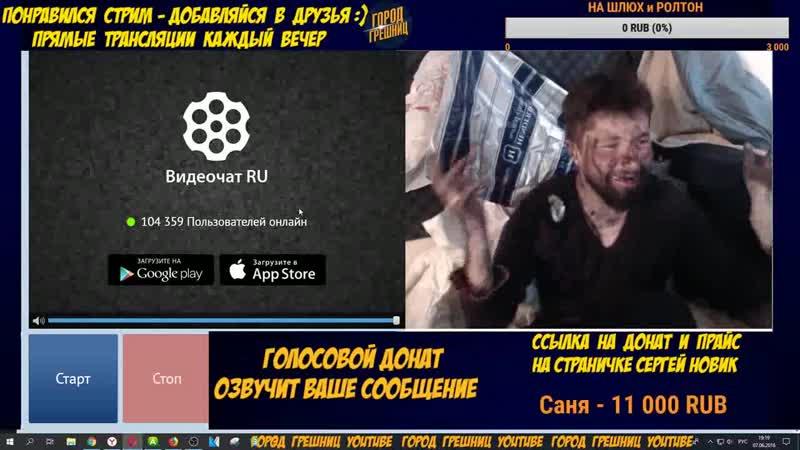 БОМЖ В ВИДЕО-ЧАТЕ _ ЧатРулетка