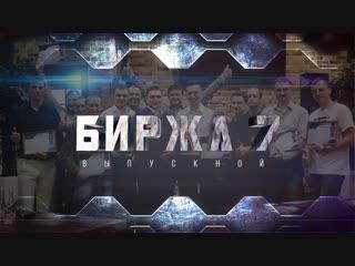 Выпускной Биржа7. Отзывы учеников.