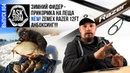 Фидер Зимняя прикормка на леща НОВИНКА ZEMEX Razer 12ft ASK ZooM 04