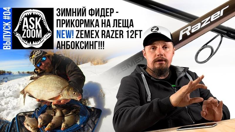 Фидер - Зимняя прикормка на леща / НОВИНКА! ZEMEX Razer 12ft / ASK ZooM 04
