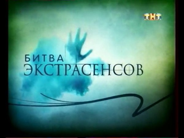 Заставка передачи Битва экстрасенсов 2011 год