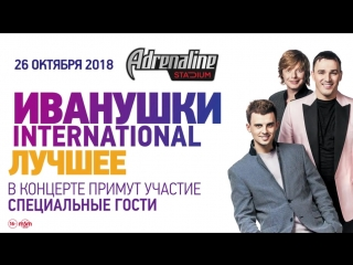 Иванушки INTERNATIONAL / Adrenaline Stadium / 26 октября 2018 г.