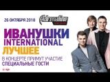 Иванушки INTERNATIONAL  Adrenaline Stadium  26 октября 2018 г.