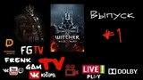 ✔ Играем в Ведьма 3 Дикая Охота  Live  ™ 🔴