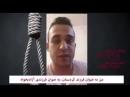 Эксклюзив из тюрьмы обращение курдского политзаключенного Рамина Панахи Курды Иран Казнь