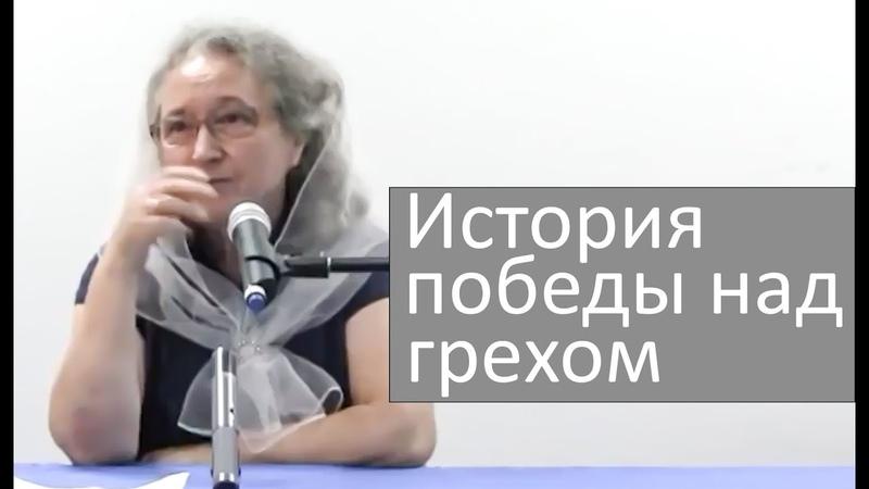 История победы над грехом самоудовлетворении - Людмила Плетт
