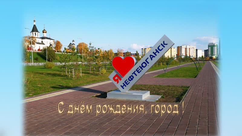 Живи, мой Нефтеюганск! концерт К.Ц.Юность