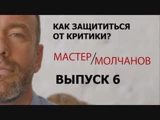 Как защититься от критики? Мастер Молчанов | выпуск 6
