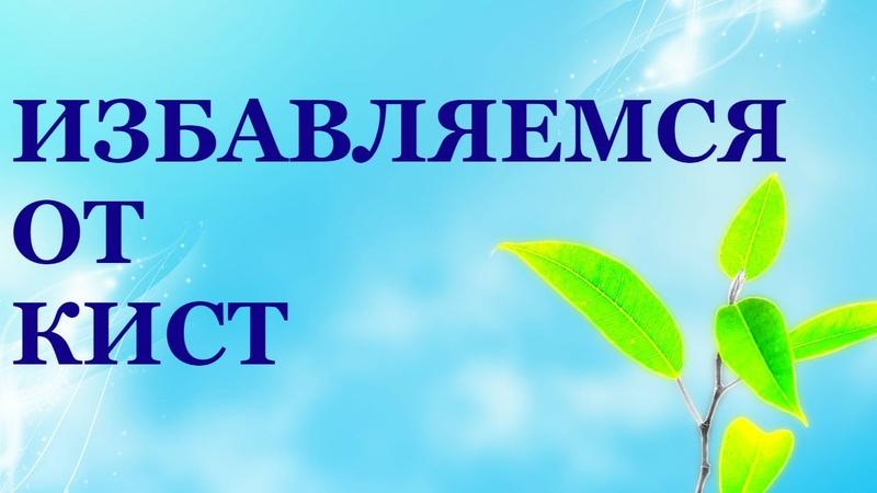 КИСТА Все причины появления кисты Лечение кисты без операции Николай Пейчев
