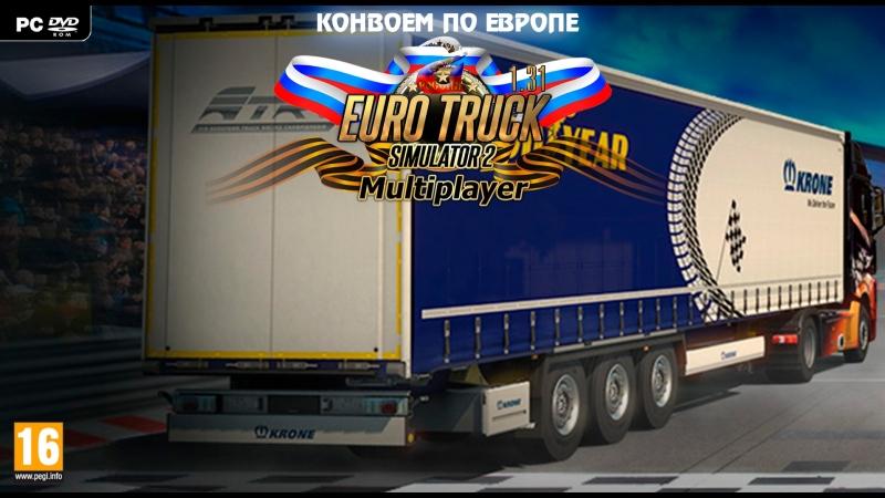 Euro Truck Simulator 2 МУЛЬТИПЛЕЕР ☆ Выполняем ивент