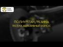 ПОЛИУРЕТАН vs РЕЗИНА абразивный износ