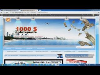 Курс Быстрый Инфобизнес 2018 Или как заработать с нуля,от 30 000 рублей в месяц