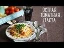 Острая томатная паста Рецепты Bon Appetit