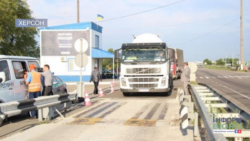 Активісти «АЄС - Херсон» перевірили роботу вагового комплексу