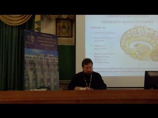 протоиерей Александр Дягилев. Лекция 8