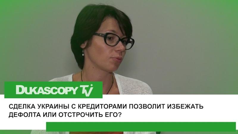 Интервью • Украина и кредиторы